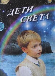 сборник света скачать торрент - фото 11
