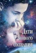 "The book ""Children of the New Consciousness"" has been published"