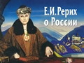 Gala evening dedicated to Helena Roerich